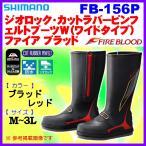 ( 10月末 生産予定 H30.9 )   シマノ  ジオロック カットラバーピンフェルトブーツW (ワイドタイプ)ファイア ブラッド FB-156P ブラッドレッド LL *6 !