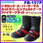 シマノ  ジオロック スーパーサーマルカットラバーピンフェルトブーツ ファイアブラッド FB-157P ブラッドレッド LL (2016年 10月新製品)*6 !
