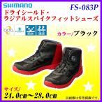 シマノ  ドライシールド ラジアルスパイクフィットシューズ  FS-083P  25.5cm  ブラック  *6 !