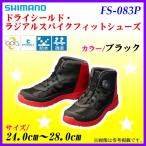 シマノ  ドライシールド ラジアルスパイクフィットシューズ  FS-083P  26.0cm  ブラック  *6 !