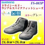 ( 納期未定 H31.2 )  シマノ  ドライシールド ラジアルスパイクフィットシューズ  FS-083P  27.0cm  グレー  *6 !