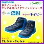 ( 生産未定 H30.10 )  シマノ  ドライシールド ラジアルスパイクフィットシューズ  FS-083P  27.0cm  ネイビー  *6 !
