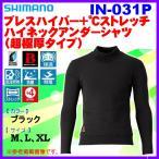 シマノ  ブレスハイパー+℃ストレッチハイネックアンダーシャツ (超極厚タイプ) IN-031P ブラック L (定形外可) *6 Ξ !
