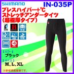 シマノ  ブレスハイパー+℃ストレッチアンダータイツ ( 超極厚タイプ ) IN-035P ブラック M (定形外可) ( メーカー在庫限り) !