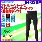 シマノ  ブレスハイパー+℃ストレッチアンダータイツ ( 超極厚タイプ )  IN-035P ブラック XL (定形外可)  ( メーカー在庫限り) !
