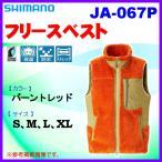 ( 特価50%引 )  シマノ  フリースベスト  JA-067P  バーントレッド  XL ! Ξ