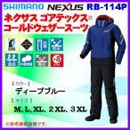 シマノ  ネクサス ゴアテックス コールドウェザースーツ  RB-114P  ディープブルー  XL *6 !