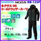 シマノ  ネクサス DSコールドウェザースーツ  RB-125P  ブラック  M  ( 2016年 9月新製品 ) *6 !