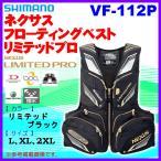 シマノ  ネクサス フローティングベスト リミテッドプロ  VF-112P  リミテッドブラック  L *6  Ξ !