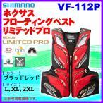 シマノ  ネクサス フローティングベスト リミテッドプロ  VF-112P  ブラッドレッド  2XL *6  Ξ !
