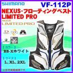 シマノ  ネクサス フローティングベスト リミテッドプロ  VF-112P  BB-Xホワイト  L *6  Ξ !
