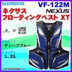シマノ  ネクサス フローティングベスト XT  VF-122M  ディープブルー  XL *6 ( メーカー在庫限り) Ξ !