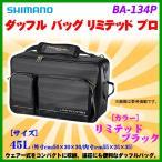 シマノ  ダッフル バッグ リミテッド プロ  BA-134P  リミテッドブラック  45L  ( 2016年 9月新製品 ) *6 Ξ
