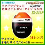 シマノ  ファイアブラッド ゼロピット DVC タイプ-A  FL-111P  オレンジ  M  0  ウキ  ( 定形外可 ) ( 2016年 10月新製品 )*6