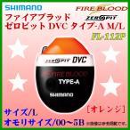 シマノ  ファイアブラッド ゼロピット DVC タイプ-A  FL-112P  オレンジ  L  00  ウキ  ( 定形外可 )*6  Я