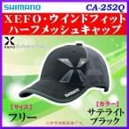 シマノ  XEFO ウインドフィットハーフメッシュキャップ  CA-252Q  サテライトブラック  フリー  ( 定形外可 ) ( 2017年 3月新製品 ) *7 Ξ