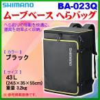 シマノ  ムーブベース へらバッグ  BA-023Q  ブラック  43L  *7  ▲
