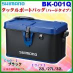 ( 8月末 生産予定 H30.7 )   シマノ  タックルボートバッグ ( ハードタイプ )   BK-001Q  ブラック  32L  ( 2017年 3月新製品 ) *7 !