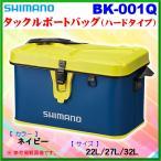 シマノ  タックルボートバッグ ( ハードタイプ )   BK-001Q  ネイビー  32L  ( 2017年 3月新製品 ) *7 !