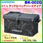 シマノ  EVA タックルバッグ ( ハードタイプ )   BK-002Q  ウェーブカモ  32L  ( 2017年 3月新製品 ) *7