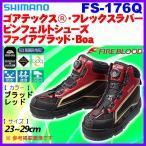 シマノ  ゴアテックス フレックスラバーピンフェルトシューズ ファイアブラッド Boa  FS-176Q ブラッドレッド 26cm (2017年 3月新製品)*7 Ξ