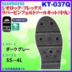 シマノ  ジオロック・フレックスラバーピンフェルトソールキット (中丸)  KT-037Q ダークグレー M ( 定形外可 )  *7 Ξ