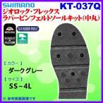 シマノ  ジオロック・フレックスラバーピンフェルトソールキット (中丸)  KT-037Q ダークグレー L ( 定形外可 )  *7 Ξ