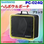 シマノ  へらボウルポーチ  PC-024Q  ブラック *7