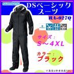 シマノ  DSベーシックスーツ  RA-027Q  ブラック  L  ( 2017年 3月新製品 )  *7 ! Ξ
