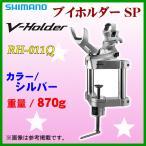 ( 先行予約 )  シマノ  ブイホルダー SP  RH-011Q  シルバー  ( 2017年 2月新製品 )*7