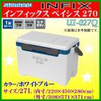 シマノ  INFIX インフィクス ベイシス 270  UI-027Q ホワイトブルー 27L クーラー
