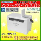 ( セール30%引 )  ( 先行予約 )  シマノ  INFIX インフィクス ベイシス 270  UI-027Q  ホワイト  27L  クーラーボックス (2017年 4月新製品 ) *7
