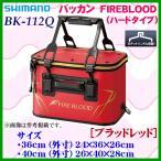 シマノ  バッカン FIREBLOOD ファイアブラッド (ハードタイプ)   BK-112Q  ブラッドレッド  40cm  ( 2017年 9月新製品 )