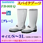 シマノ  スパイクブーツ  FB-001Q  グレー  M