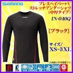 シマノ  ブレスハイパー+℃ ストレッチアンダーシャツ (中厚タイプ)  IN-040Q ブラック L (定形外可)( 2017年 9月新製品)