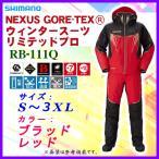 ( 生産未定 H30.11 )  シマノ ネクサス ゴアテックス ウィンタースーツ LTD PRO  RB-111Q  ブラッドレッド 3XL   Ξ