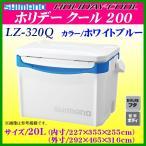 (今月末まで 30%引) シマノ  ホリデー クール 200  LZ-320Q  ホワイトブルー  20L  クーラーボックス (2017年 4月新製品 ) *7