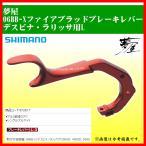 シマノ  夢屋  06BB‐Xファイアブラッド ブレーキレバー デスピナ・ラリッサ用L ( 定形外可 ) *6 Ξ