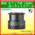 ( 在庫有り )  シマノ  夢屋  セフィアBB C3000S AR-Cライトスプール  ( 定形外可 ) *6 Ξ