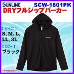 サンライン  DRYフルジップパーカー  SCW-1801PK  ブラック  S   *7