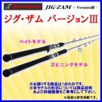 ( 次回 5月予定 H29.2 ) 天龍  ジグ・ザム バージョン III ( 3 ) JZVIII571S-6  ロッド  スピニング  ジギング  ソルト竿  @200   !5
