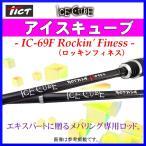 ティクト ( Tict )  アイスキューブ  IC-69F  Rockin'Finess ( ロッキンフィネス )  メバルロッド  ソルト竿  *6