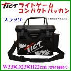 ティクト ( Tict )  ライトゲーム コンパクトバッカン  ブラック  *6