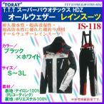 東レ  T.T.T スーパーバウオテックス HDZ オールウェザー レインスーツ  IS-118  ブラック×ホワイト  M
