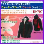 ( 現品限り )  東レ  T.T.T スーパーバウオテックス ウォータープルーフ ウォーム ジャケット  IS-707  ブラック×レッド  M !