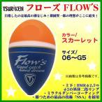( 12月末~1月末 生産予定 H29.10 ) 釣研   フローズ (FLOWS)  0号  スカーレット  ( 定形外可 ) *6