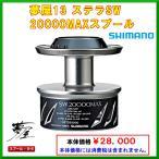 シマノ  夢屋13ステラSW 20000MAX スプール ( 定形外発送も可能 )