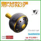 シマノ  夢屋アルミラウンド型パワーハンドルノブ  ブラック/ゴールド  L  ノブ  TypeB用