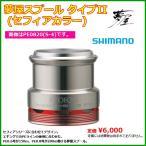 シマノ  夢屋  スプールタイプII  ( セフィアカラー )  PE0820(S-4)