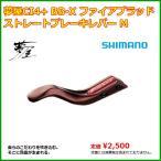 ( 9月末〜10月中旬 生産予定 H29.7 )  シマノ  夢屋  CI4+  BB-X  ファイアブラッド ストレートブレーキレバー M Ξ